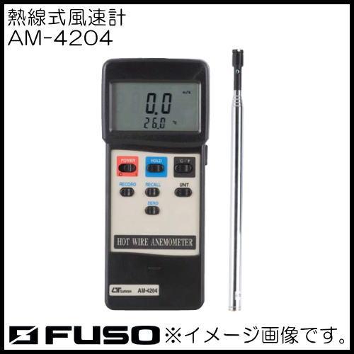新商品 エアコンなどの吹出し口などの高所用に威力発揮 熱線式風速計 AM-4204 FUSO AM4204 通常便なら送料無料