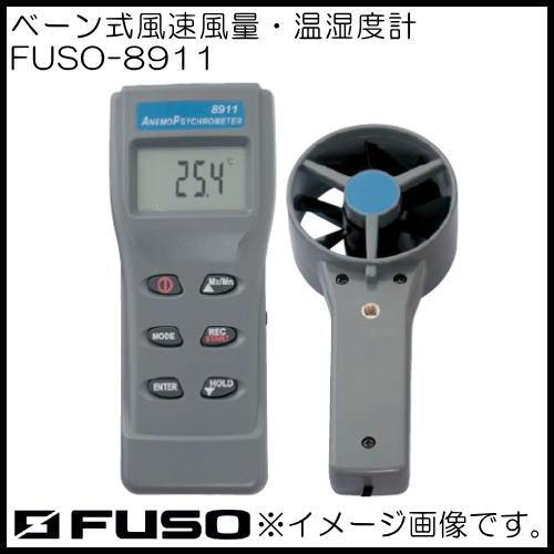 デジタル風速風量温湿度計 FUSO-8911 FUSO
