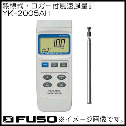 伸縮式プローブで高所の測定に便利 正規激安 ロガー付風速風量計 YK-2005AH 捧呈 風速計 FUSO YK2005AH