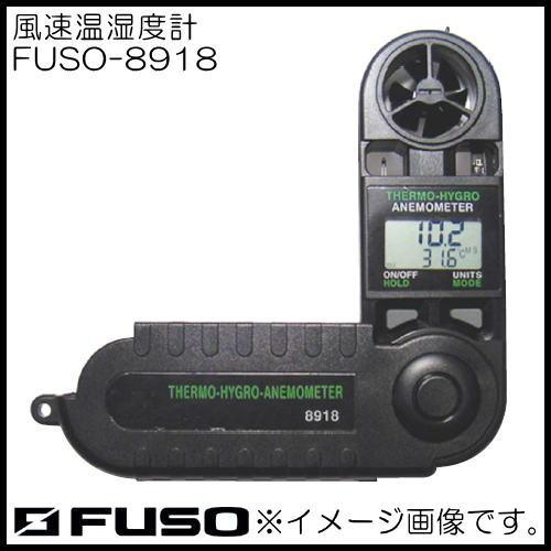 風速 温度 湿度を測定し 露点温度 体感温度も自動演算 倉 FUSO8918 FUSO-8918 風速計 登場大人気アイテム FUSO デジタル風速温湿度計