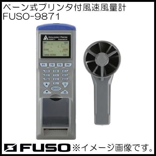 プリンタ付風速風量計 FUSO-9871 奉呈 FUSO FUSO9871 人気の定番