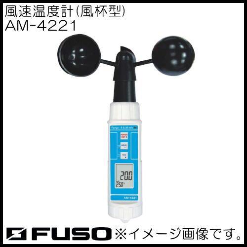 最新号掲載アイテム 最新アイテム IP65防水型の小型ハンディタイプ 風速温度計 AM-4221 FUSO AM4221