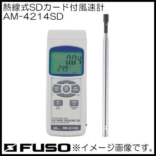 熱線式SDカード付風速計 AM-4214SD FUSO AM4214SD