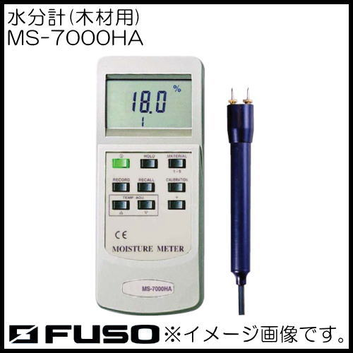 水分計(木材用) MS-7000HA FUSO