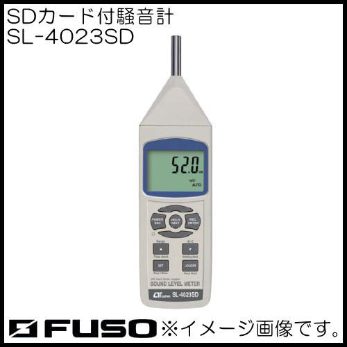 SDカード付騒音計 SL-4023SD FUSO