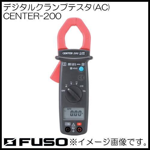 AC専用デジタルクランプメータ CENTER-200 FUSO