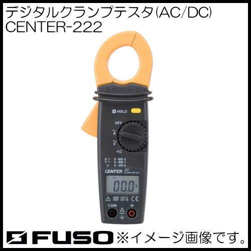 AC/DC両用デジタルクランプメータ CENTER-222 FUSO