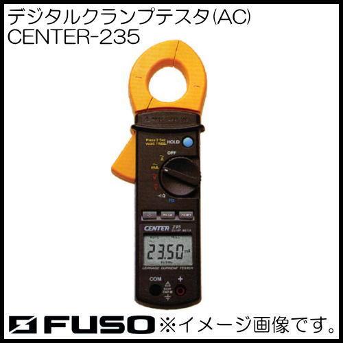 漏れ電流用デジタルクランプメータ CENTER-235 FUSO