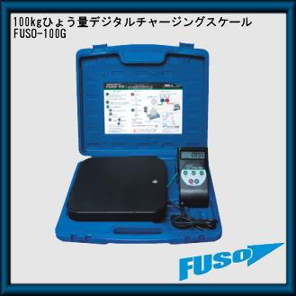 送料無料 WEB限定 検査成績書付 100kgひょう量デジタルチャージングスケール 爆買いセール FUSO-100G FUSO