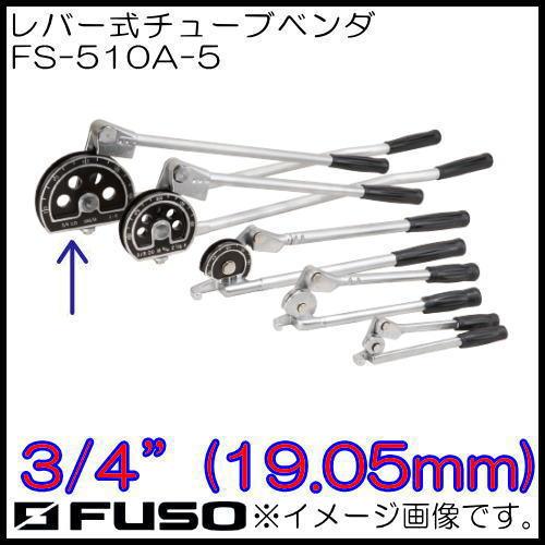 レバー式チューブベンダ3/4(19.05mm) FS-510A-5 FUSO