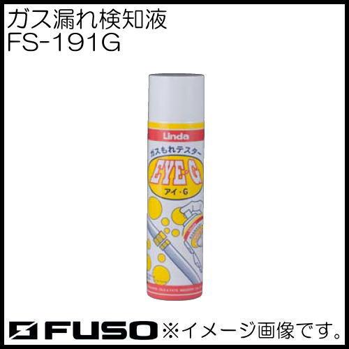 ガス漏れ検知液 未使用 FS-191G FUSO 送料無料 激安 お買い得 キ゛フト