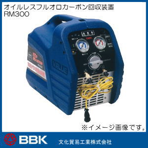 オイルレスフルオロカーボン回収装置 RM300 フロン回収機 BBK