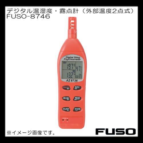 デジタル温湿度・露点計 FUSO-8746 FUSO