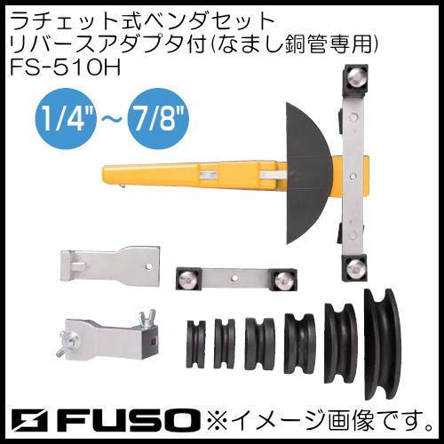 送料無料 ギフト リバースアダプタ付 ラチェット式ベンダーセット 超激得SALE FS510H FUSO