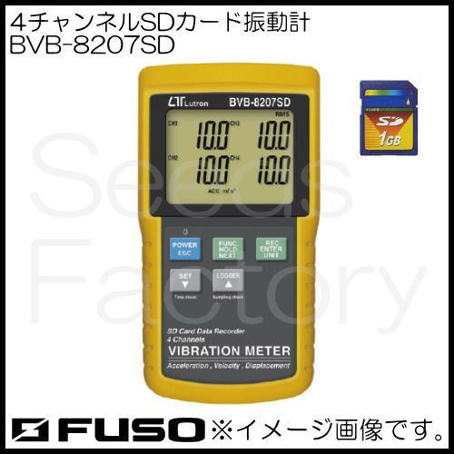 チャンネルSDカード付振動計 BVB-8207SD FUSO