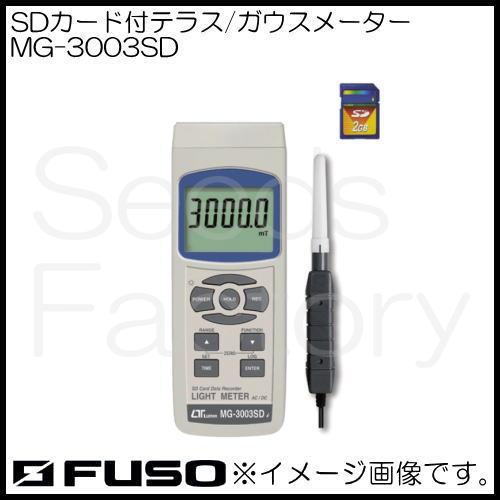 SDカード付テスラ ガウスメーター MG-3003SD FUSO MG3003SD