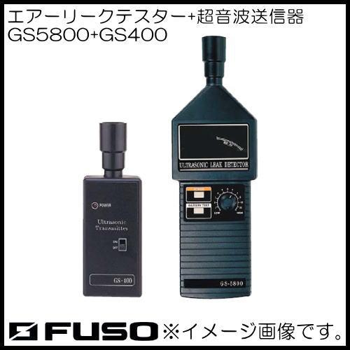 GS5800+GS400 FUSO エアーリークテスタ+超音波送信機