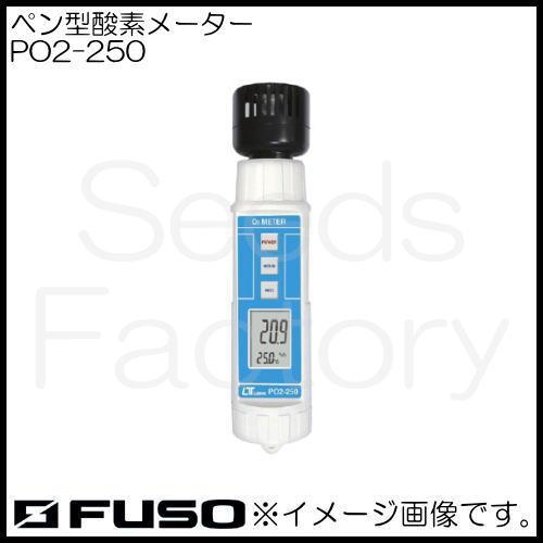 ペン型酸素メーター PO2-250 FUSO PO2250