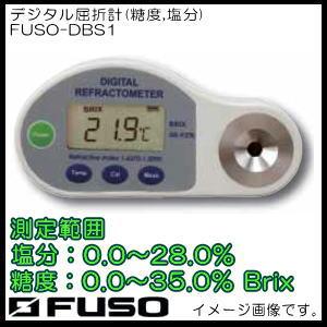 デジタル屈折計(糖度・塩分) FUSO-DBS1 FUSO フソー