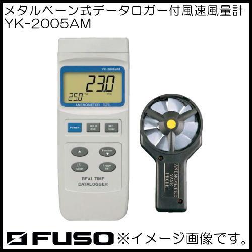 データロガー付風速風量計 YK-2005AM FUSO