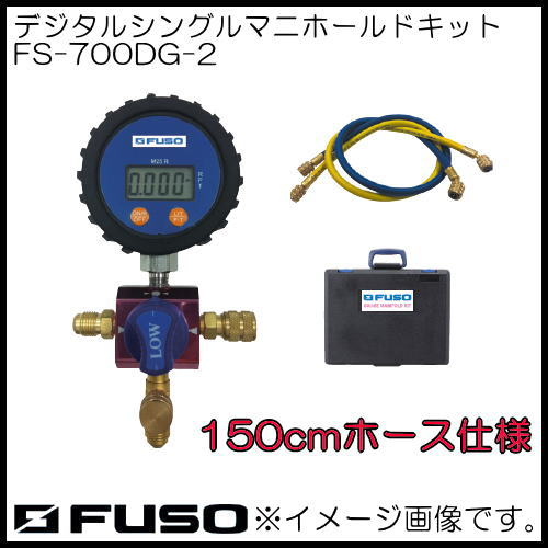 送料無料 150cmホース仕様 R32 FUSO 激安通販販売 R410a用デジタルマニホールドキットFS-700DG-2 SEAL限定商品