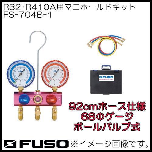 R32・R410a用マニホールド FS-704B-1 FUSO
