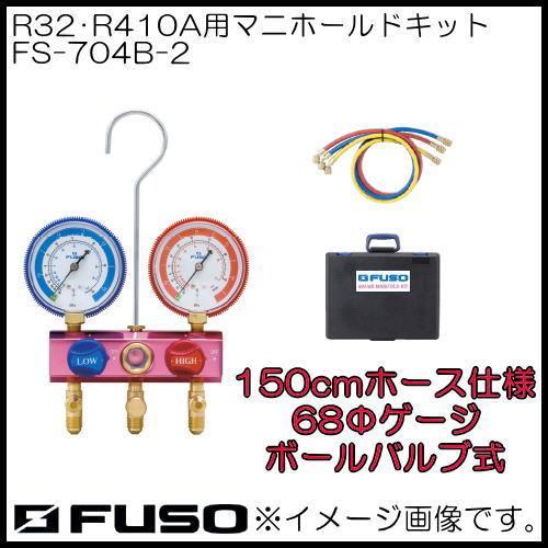 R32・R410a用マニホールド FS-704B-2 FUSO