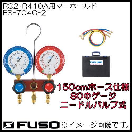 R32・R410a用マニホールドキット FS-704C-2 FUSO
