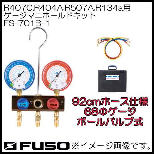 R407C,R404A,R507A,R134a用マニホールドキット FS-701B-1 FUSO