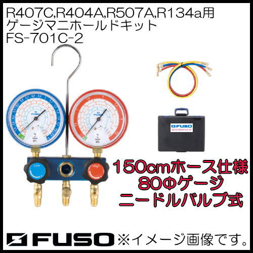 R407C,R404A,R507A,R134a用マニホールドキット FS-701C-2 FUSO