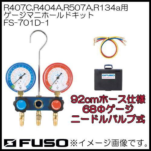 R407C,R404A,R507A,R134a用マニホールドキット FS-701D-1 FUSO