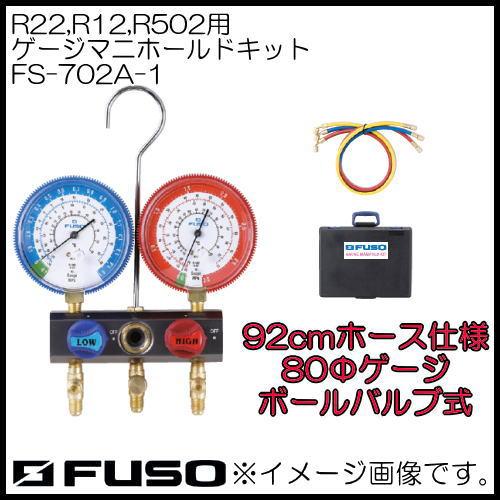 R22,R12,R502用マニホールドキット FS-702A-1 FUSO
