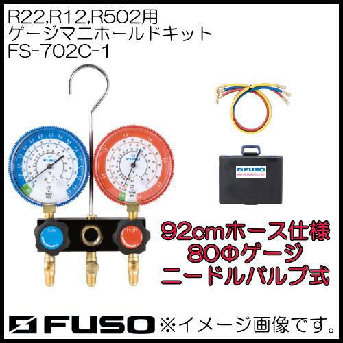 R22,R12,R502用マニホールドキット FS-702C-1 FUSO