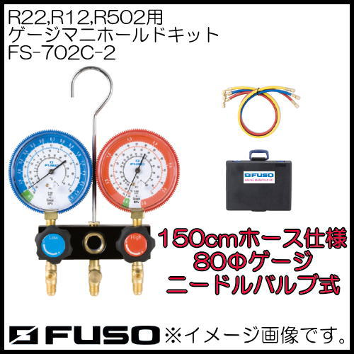 R22,R12,R502用マニホールドキット FS-702C-2 FUSO