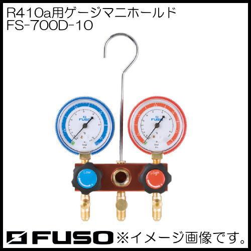 R410a用マニホールド FS-700D-10 FUSO