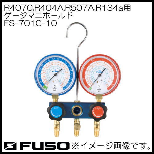 R407C,R404A,R507A,R134a用80Φゲージマニホールド FS-701C-10 FUSO