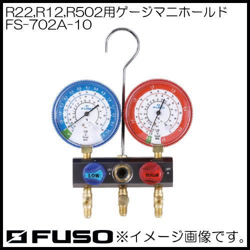 R22/R12/R502用80Φゲージマニホールド FS-702A-10 FUSO