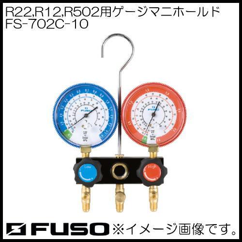 R22/R12/R502用80Φゲージマニホールド FS-702C-10 FUSO