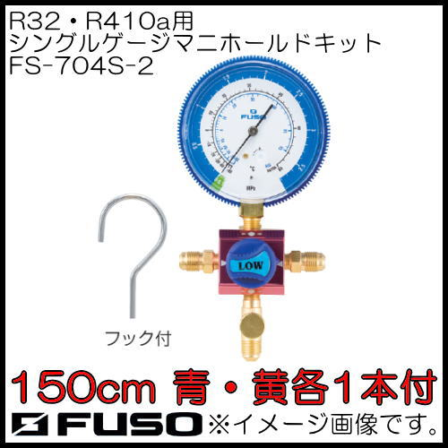 R32・R410a用シングルマニホールドキット FS-704S-2 FUSO