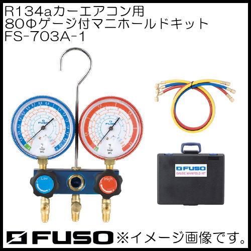 R134aカーエアコン用 マニホールドキット FS-703A-1 FUSO