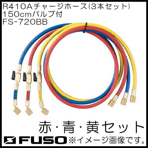 R32・R410a用バルブ付チャージングホース 3本セット FS-720BB FUSO