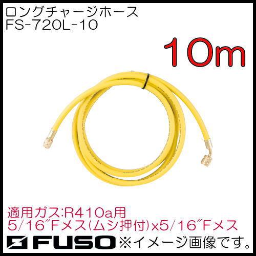R410a用 ロングチャージングホース(黄・1本)10m FS-720L-10 FUSO