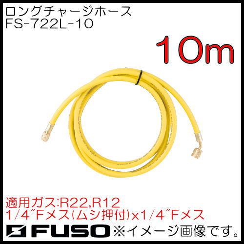 R22,R12用 ロングチャージングホース(黄・1本)10m FS-722L-10 FUSO