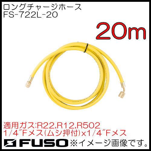 R22 R12 R502用 信憑 ロングチャージングホース 黄 FS-722L-20 1本 20m 限定価格セール FUSO