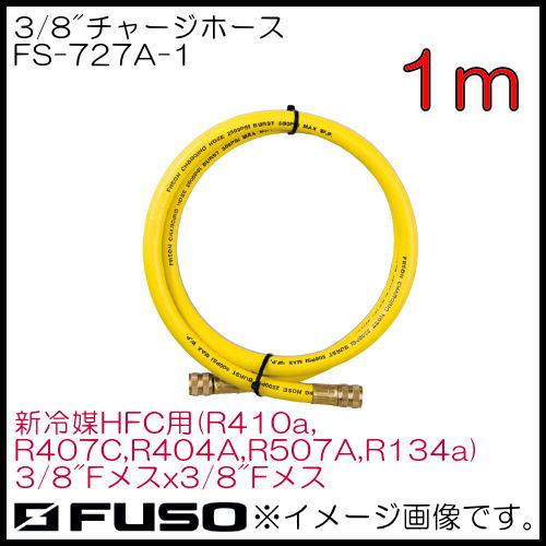 R410a R407C R404A 低価格化 R507A R134a用 3 日本正規代理店品 FUSO 1.0m 新冷媒HFC用 FS-727A-1 8