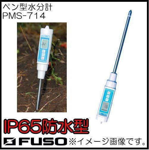 ペン型土壌水分計 PMS714 PMS-714 FUSO