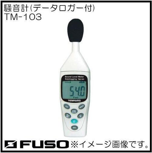 パソコンでデータ解析できる 爆買いセール データロガーデジタル騒音計 FUSO デポー TM-103