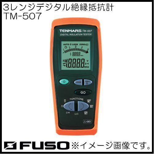 3レンジ絶縁抵抗計 TM-507 FUSO TM507