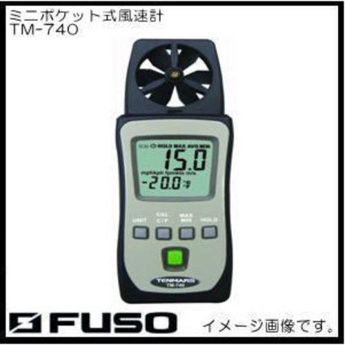 ポケットサイズ ベーン式風速計 TM740 2020春夏新作 マーケティング TM-740 FUSO