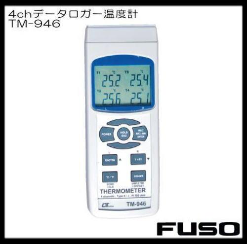 16000ptsの記録ができる 高い素材 データロガー付4chデジタル温度計TM-946 ショッピング FUSO